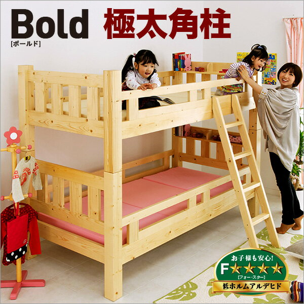 【90mm極太角柱★耐震仕様】2段ベッド Bold(ボールド) 2段ベッド 二段ベッド 二段ベット 2段ベット 大人用 子供用ベッド 木製 子供部屋 おしゃれ:家具のわくわくランド