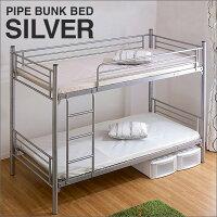 パイプ二段ベッドシルバー