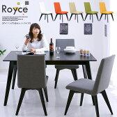 【ワンランク上のデザイン設計】ダイニング5点セット Royce(ロイス) 幅150cm チェアカラー6色対応 ダイニングセット ダイニングテーブル テーブル ダイニングチェア テーブル チェア 木製 食卓 4人掛け 5点 おしゃれ モダン