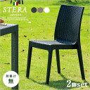 【割引クーポン配布中】【イタリア製】ガーデンチェア 2脚セット STERA(ステラ) 肘掛け無 3色対応 ガーデン チェア チェアー ガーデンチェアー 椅子 ガーデンファニチャー ダイニングチェア ダイニング 屋外 プラスチック