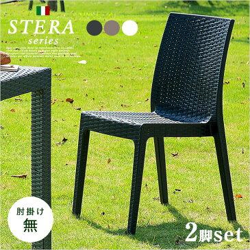【イタリア製】ガーデンチェア 2脚セット STERA(ステラ) 肘掛け無 3色対応 ガーデン チェア チェアー ガーデンチェアー 椅子 ガーデンファニチャー ダイニングチェア ダイニング 庭 テラス ベランダ 屋外 アウトドア 木製 おしゃれ