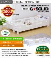 G★SOLID【ホワイト】シングルベッド31-宮付きH52cm梯子無