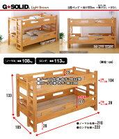 G★SOLID2段ベッドH133cm梯子無