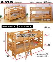 G★SOLID2段ベッドH133cm梯子有