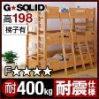 業務用可! G★SOLID 3段ベッド H198cm 梯子有 三段ベッド 三段ベット 3段ベット 子供用ベッド ベッド 大人用 頑丈 耐震