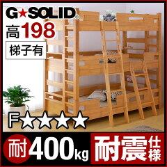 業務用可! G★SOLID エコ塗装 頑丈 3段ベッド H198cm梯子有三段ベッド 三段ベッ…