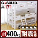 業務用可! G★SOLID[ホワイト]2段ベッド H171cm 梯子無 二段ベッド 二段ベット 2段ベット 子供用ベッド 大人用 木製 耐震仕様 頑丈 子供部屋 (大型)
