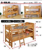 G★SOLIDエコ塗装宮付き2段ベッドH158cm梯子有