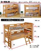 G★SOLID宮付き2段ベッドH177cm梯子有