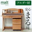 【アルダー材・角丸加工】 デスク malt2(モルト2)デスク ワゴン 上棚 3点 セット シンブル デザイン 学習デスク 学習机 勉強机 机