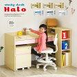 【高さ調節★大容量収納】学習机 Halo(ハロ) 7色対応 学習デスク システムデスク 昇降デスク 勉強机 勉強デスク デスク ワゴン シェルフ 大人 木製 子供部屋 子供家具 おしゃれ