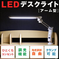 調光式LEDデスクライトLDY-1408A(アーム型)