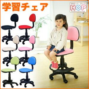 学習チェア 603 HOP(ホップ) 6色対応イス 学習椅子 勉強椅子 勉強チェア 椅子 チェ…