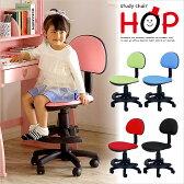 学習チェア 603 HOP(ホップ) 5色対応イス 学習椅子 勉強椅子 勉強チェア 椅子 チェア チェアー 学習チェアー パソコンチェア パソコンチェアー PCチェア PCチェアー