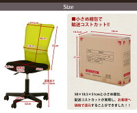 ★メッシュバックオフィスチェアハンター(6色対応)★