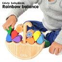 【割引クーポン配布中】【ラッピング無料/STマーク付き】Edute baby&kids レインボーバランス 積み木 ブロック 12点セット 木製 バランスゲーム おもちゃ 1歳半〜 ベビー 子供 出産祝い 木製おもちゃ 誕生日 知育玩具