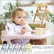 ベビーチェア AFFEL CHAIR(アッフルチェア) 6色対応 ベビーチェアー チェア チェアー イス 子供用 ダイニングチェア いす 椅子 木製 赤ちゃん キッズチェア 可愛い かわいい