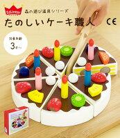 森のあそび道具シリーズたのしいケーキ職人Myspecialcake