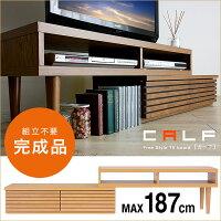 テレビボードCALF(カーフ)ブラウンナチュラル