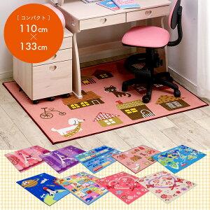 デザインデスクカーペット コンパクトサイズデスクマット カーペット 子供部屋
