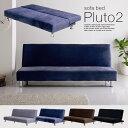 ソファベッド Pluto2(プルート2) ブルー/グレー/ブラック/ブ...