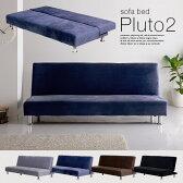 ソファベッド Pluto2 (プルート2) 4色対応 シングル シンプル おしゃれ スエード ソファーベッド ソファーベット ソファ sofa ソファー 三人掛け 3人掛け ブルー グレー ブラック ブラウン