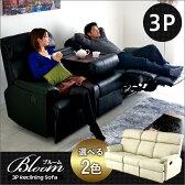 3人掛け モーションソファ ブルーム PVC 2色対応リクライニングソファ ソファ sofa 3人掛けソファ 三人掛けソファ 三人掛け 3P アイボリー ブラック