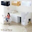 【階段付き/大容量収納/耐荷重130kg】システムベッド Leaf step(リーフステップ) ブラック/ホワイト/ナチ...
