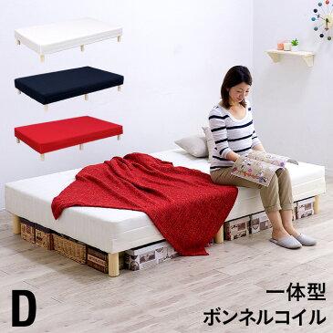 【割引クーポン配布中】【一体タイプ】ボンネルコイル 脚付きマットレス ダブルサイズ Polshe2(ポルシェ2) 3色対応 脚付きベッド 脚付きマット 脚付きマットレスベッド 脚付マット脚付ベッド ダブルベッド