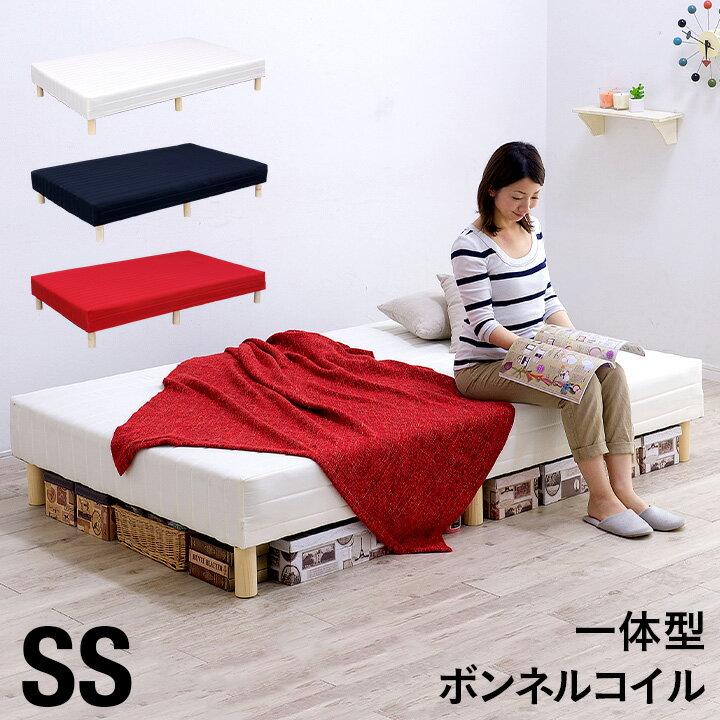 【一体タイプ】ボンネルコイル脚付きマットレスセミシングルサイズPolshe2(ポルシェ2)3色対応脚付きベッド脚付きマット脚付きマットレスベッド脚付マット脚付ベッドセミシングルベッド
