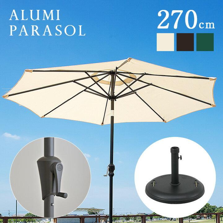 ガーデンパラソル ベース付き2点セット ALUMI PARASOL(アルミパラソル) 270cm グリーン/アイボリー/ブラウン ガーデン パラソル ガーデンファニチャー 22kg おしゃれ アルミ 屋外 庭 ベース (大型)