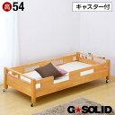 業務用可! G★SOLID シングルベッド キャスタータイプ 54cm 梯子無 シングルベット 子供用ベッド ベッド 大...