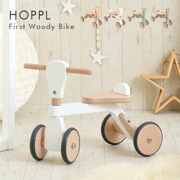 【メーカー保証1年付/サドル位置調整可能】HOPPL(ホップル) ファーストウッディバイク 4色対応 知育玩具 乗用玩具 バイク 足けり 足こぎ 木製玩具 木のおもちゃ 天然木 四輪車 乗り物 1歳 2歳 3歳 キックバイク