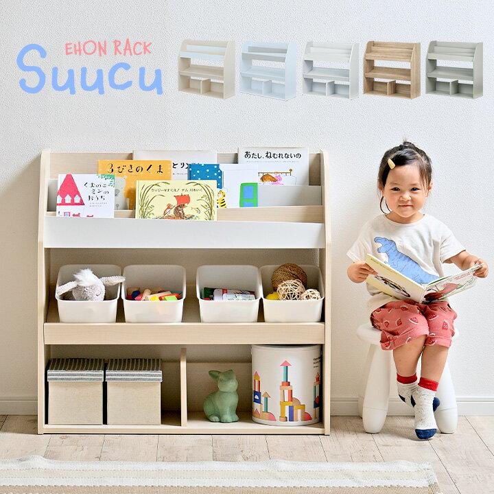 【割引クーポン配布中】絵本ラック 絵本棚 Suucu(スーク) 2色対応 幅83cm 本棚 ブックラック ブックシェルフ キッズラック おもちゃ収納 子供部屋 (大型)