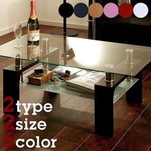 【選べる2タイプ】105・120 ガラステーブル ワイン(6色対応) センターテーブル コーヒ…