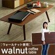 【高級材ウォールナット材使用・角丸加工】折りたたみ式 coffee table Carl(カール) センターテーブル コーヒーテーブル リビングテーブル ローテーブル カフェテーブル