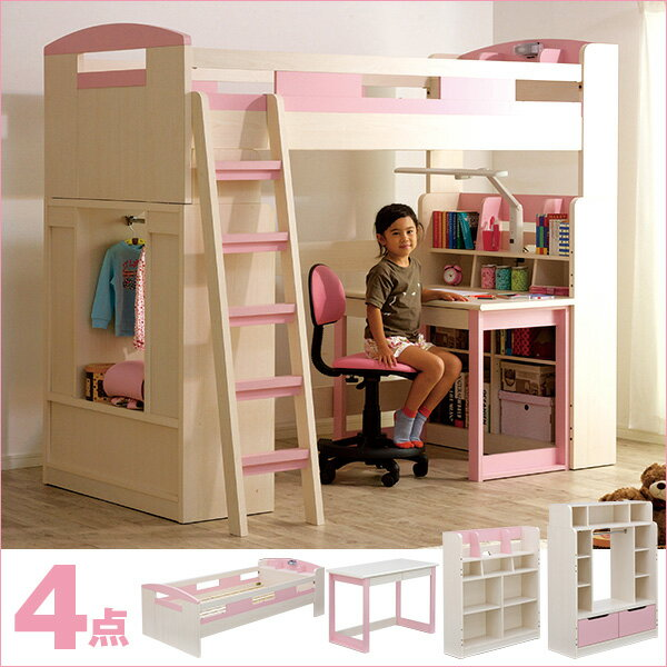 【レイアウト自由】ロフトシステムベッド Chambre(シャンブル) ピンク /ホワイトウォッシュ  4点セット女の子 ロフトベッド ロフト ロフトベット システムベッド システムデスク 学習デスク 学習机:家具のわくわくランド