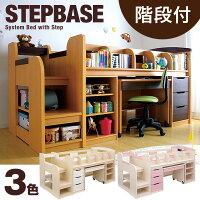 階段付きシステムベッドSTEPBASE(ステップベース)3色対応