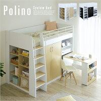 ロフトシステムベッドPolino(ポリーノ)ナチュラル/ホワイト