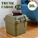 【日本製/耐荷重100kg】フタ付き 収納ボックス トランクカーゴ 3...
