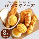 【割引クーポン配布中】「squishy」やわらか〜い!パンスクイーズ 8個セット ふわふわ パン ぱ...
