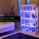 P12Jul15 コレクションケース 幅70cm (ロータイプ) 木製 完成品 ライト付き リビング収納 コレクション...
