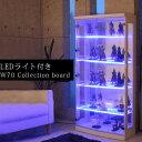 * コレクションケース 幅70cm (ハイタイプ) 木製 完成品 ライト付き リビング収納 コレクションボード ...