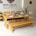 【送料無料】ダイニングテーブルセット 幅180cm 無垢材 ベンチ 木...
