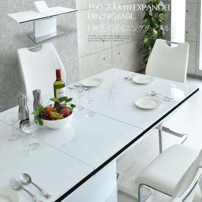 ダイニングテーブル ダイニング 伸長式 ダイニング 食卓テーブル【ホワイト】 幅160cm〜200cm 食卓 シンプル デザイン 4人掛け 4人用 テーブル 北欧:家具の杜