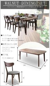 送料無料ウォールナットダイニング5点セットダイニングテーブルダイニングチェア食卓セット食卓木製4人用