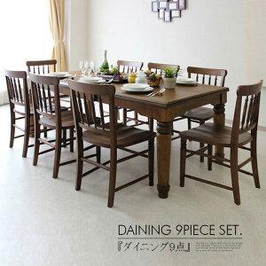 【送料無料】 幅200cm ダイニングテーブルセット 8人用 8人掛け 9点セット 無垢 引出し 収納 ダイニングセット ダイニングチェア ダイニングテーブル 食卓 食卓セット テーブル チェア 椅子 い