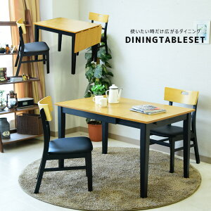 【送料無料】90〜120cmダイニングテーブルセット ダイニングセット ダイニング3点セット 木製 伸縮式 バタフライ 食卓セット 2人掛け 2〜4人用 シンプル エクステンション