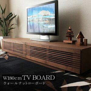 幅180cmTVボード【国産】