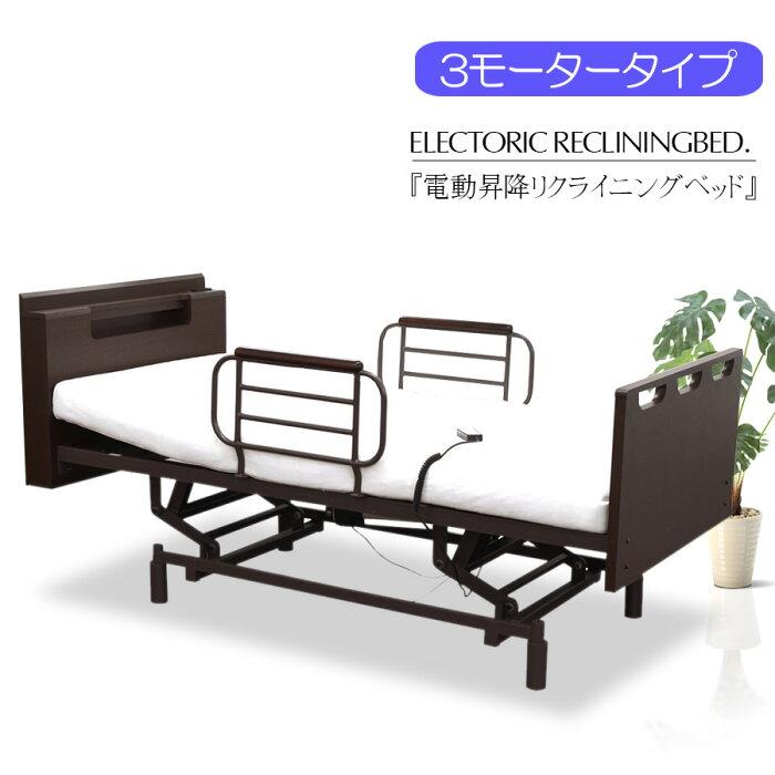 ベッド 電動ベッド 昇降ベッド 5年保証 リクライニングベッド 3モーター シングルベッド 介護 リモコン サイドガード付き 大人用